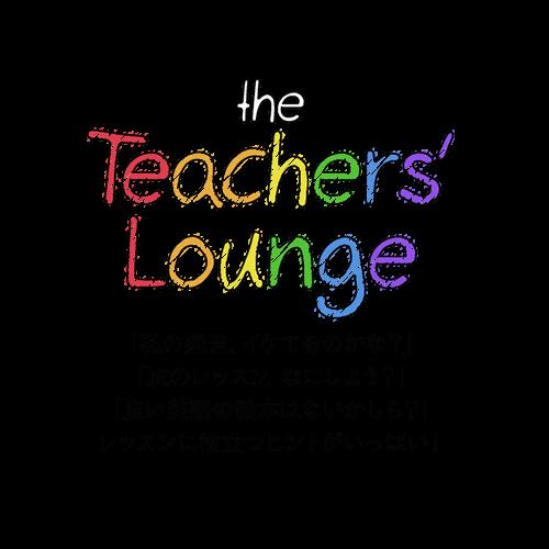 the Teacher's Lounge 「私の発音、イケてるのかな?」「次のレッスン、なにしよう?」「良い英語の絵本はないかしら?」 レッスンに役立つヒントがいっぱい!